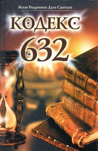Жозе Родригеш Душ Сантуш. Кодекс 632