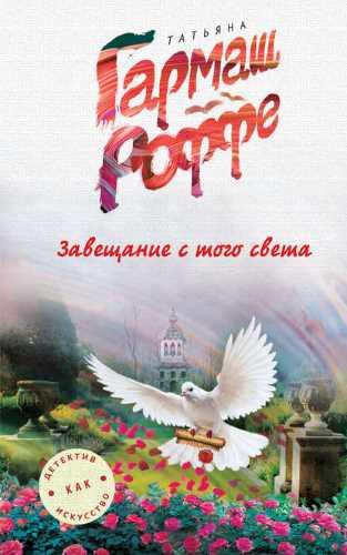 Татьяна Гармаш-Роффе. Завещание с того света