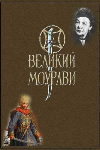Анна Антоновская. Великий Моурави