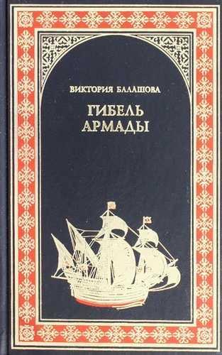 Виктория Балашова. Елизавета Тюдор 2. Гибель Армады