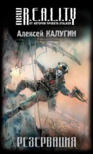 Алексей Калугин. Резервация 1. Резервация