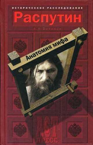Александр Боханов. Распутин. Анатомия мифа