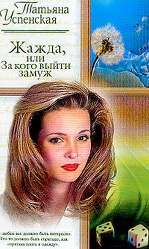 Татьяна Успенская. Жажда, или За кого выйти замуж