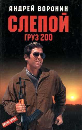 Андрей Воронин. Слепой. Груз 200