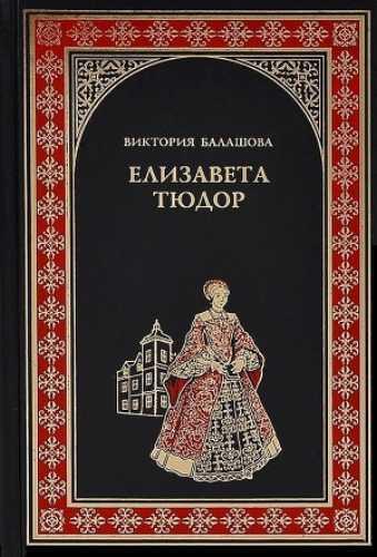 Виктория Балашова. Елизавета Тюдор 1. Дочь убийцы