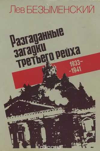 Лев Безыменский. Разгаданные загадки Третьего рейха