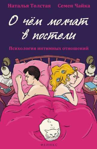 Наталья Толстая, Семен Чайка. О чем молчат в постели. Психология интимных отношений