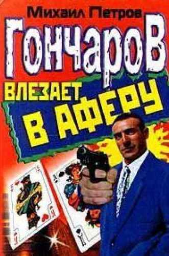 Михаил Петров. Гончаров влезает в аферу