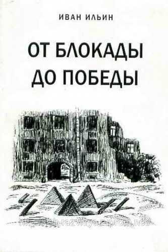 Иван Ильин. От блокады до Победы