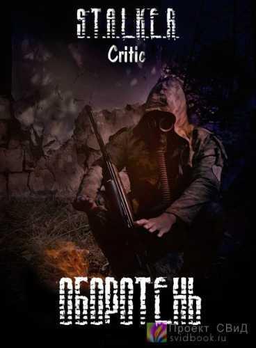 Critic. Оборотень (Серия S.T.A.L.K.E.R.)