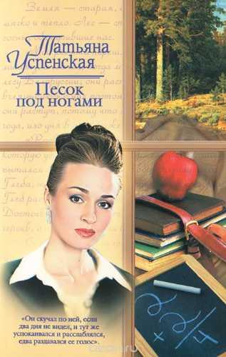 Татьяна Успенская. Песок под ногами