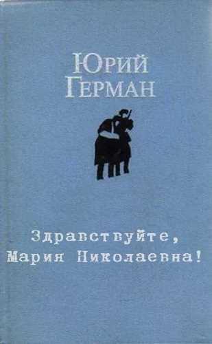 Юрий Герман. Здравствуйте, Мария Николаевна!