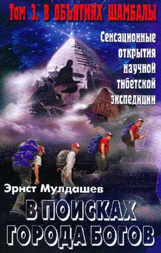 Эрнст Мулдашев. В поисках Города Богов 3. В объятиях Шамбалы
