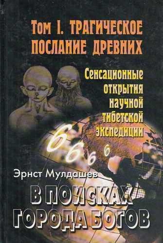 Эрнст Мулдашев. В поисках Города Богов 1. Трагическое послание древних