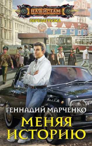 Геннадий Марченко. Меняя историю