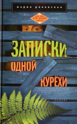 Мария Ряховская. Записки одной курёхи