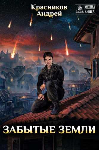 Андрей Красников. Забытые земли 1