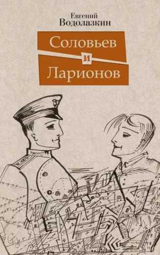 Евгений Водолазкин. Соловьёв и Ларионов