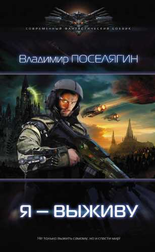 Владимир Поселягин. Я – выживу