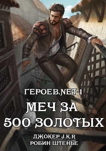Владимир Батаев, Робин Штенье. Меч за 500 золотых