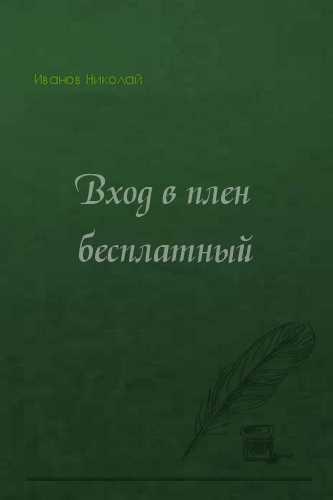 Николай Иванов. Вход в плен бесплатный