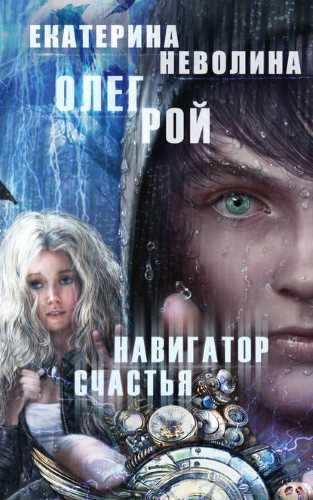 Олег Рой, Екатерина Неволина. Навигатор счастья