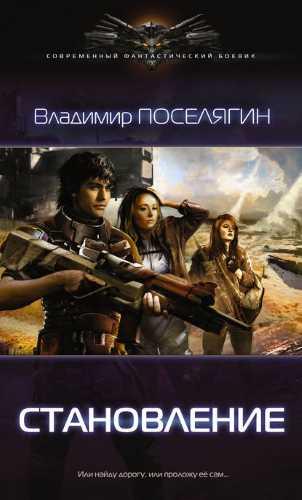 Владимир Поселягин. Становление