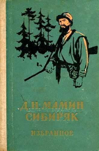 Дмитрий Мамин-Сибиряк. Башка