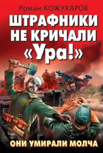 Роман Кожухаров. Штрафники не кричали - Ура!