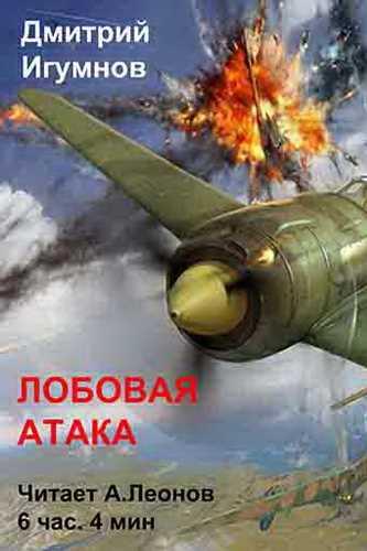Дмитрий Игумнов. Лобовая атака