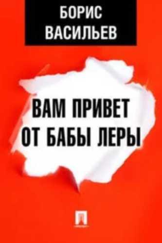 Борис Васильев. Вам привет от бабы Леры