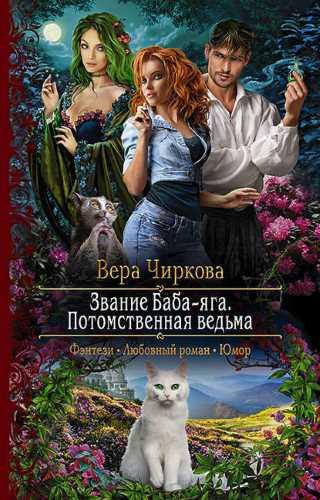Вера Чиркова. Звание Баба-яга. Потомственная ведьма