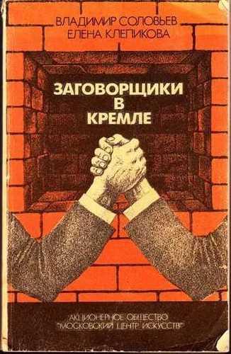 Владимир Соловьев, Елена Клепикова. Заговорщики в Кремле