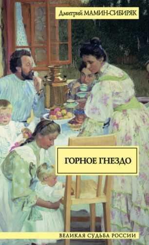 Дмитрий Мамин-Сибиряк. Горное гнездо