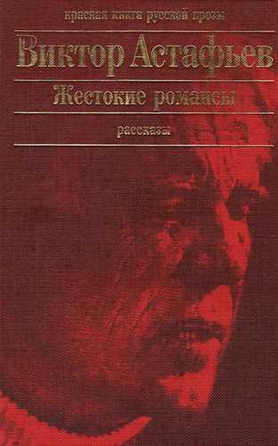 Виктор Астафьев. Жестокие романсы