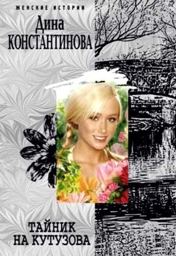 Дина Константинова. Тайник на Кутузова