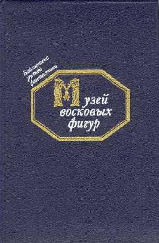 Сборник фантастики. Музей восковых фигур