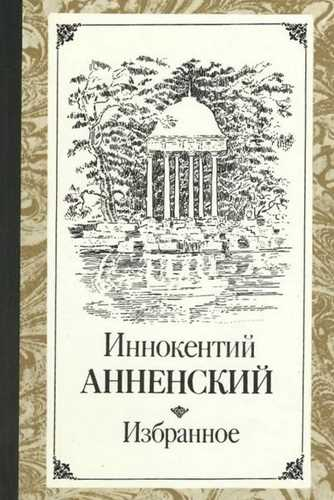 Иннокентий Анненский. Избранные произведения