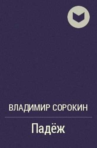 Владимир Сорокин. Падёж