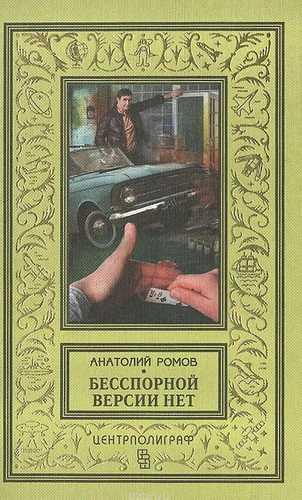 Анатолий Ромов. Бесспорной версии нет