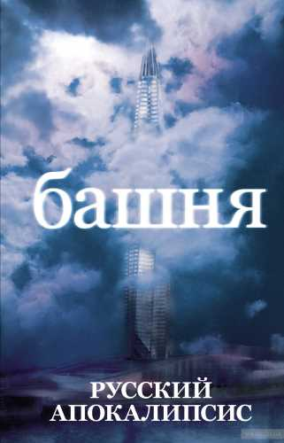 Александр Новиков. Русский апокалипсис 1. Башня
