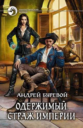 Андрей Буревой. Одержимый 1. Страж Империи