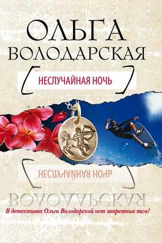 Ольга Володарская. Неслучайная ночь