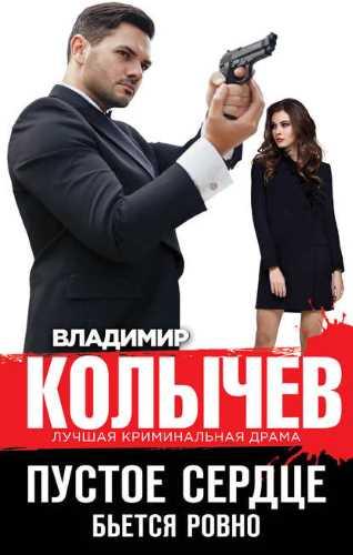 Владимир Колычев. Пустое сердце бьется ровно