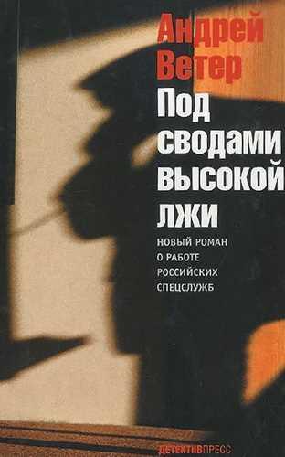 Андрей Ветер. Под сводами высокой лжи