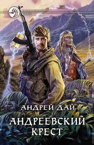 Андрей Дай. Андреевский крест