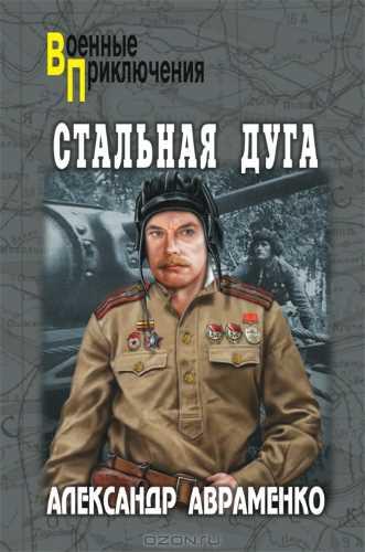Александр Авраменко. Стальная дуга