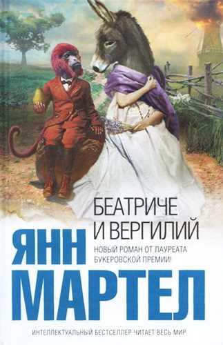 Янн Мартел. Беатриче и Вергилий