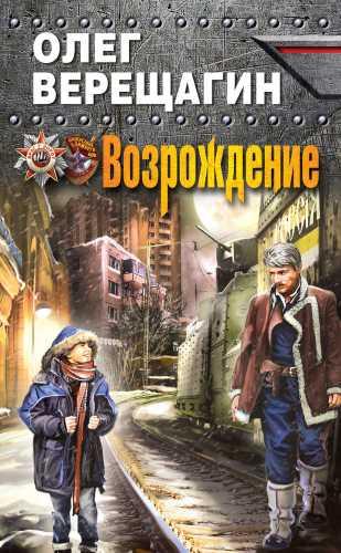 Олег Верещагин. Николай Романов 2. Возрождение