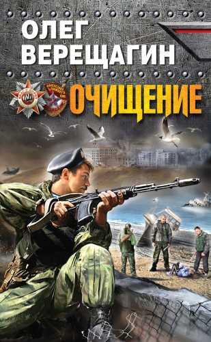 Олег Верещагин. Николай Романов 1. Очищение